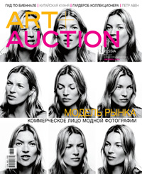 Art+Auction Russia