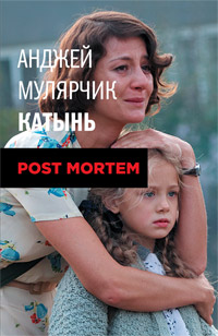 Анджей Мулярчик. Kaтынь. Post mortem