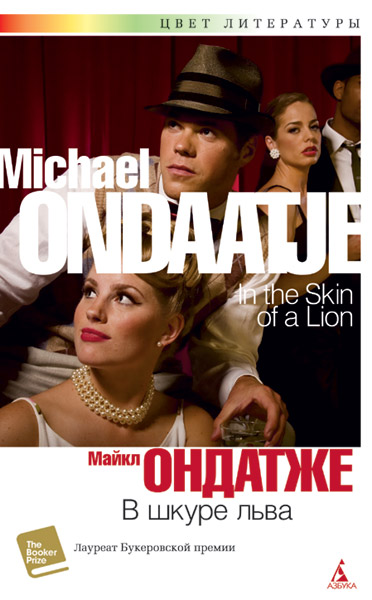 an analysis of the theme of looseness in michael ondaatjes in the skin of a lion Rereading: anne enright first read michael ondaatje's in the skin of a lion as a creative writing student beautiful and highly contagious, it seems to do impossible things - a dangerous influence on an aspiring novelist.
