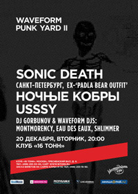 Zorge, Sonic Death, Addison Groove и др.