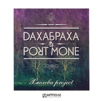 «ДахаБраха» & Port Mone. «Хмелева project»